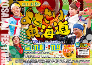 Yosakoi2014